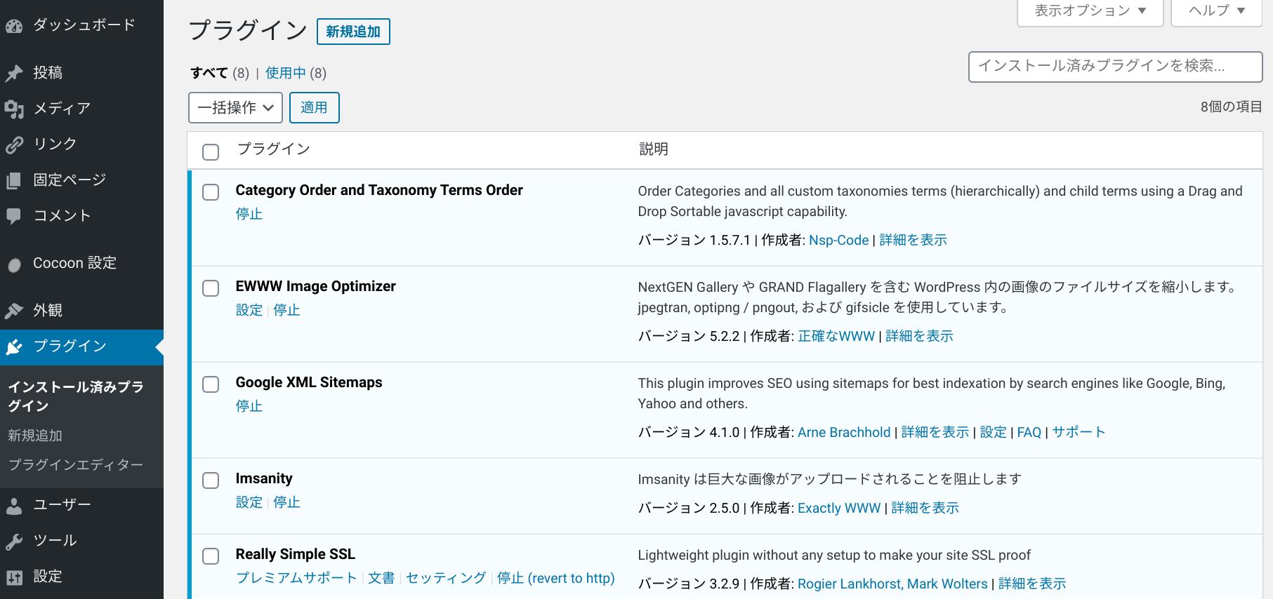 WordPressのプラグイン画面