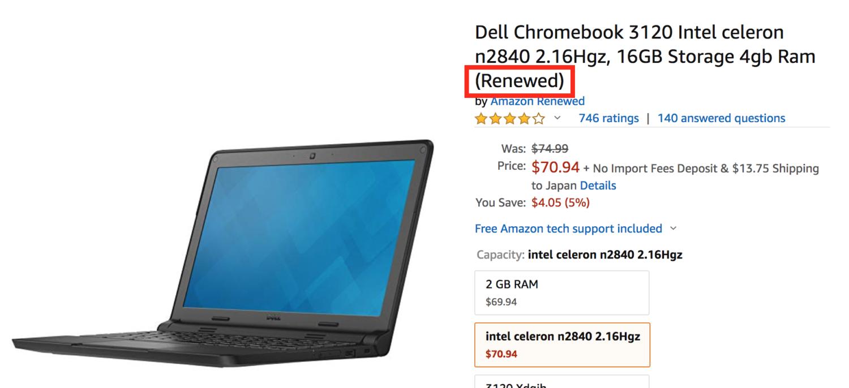 Chromebookの中古品