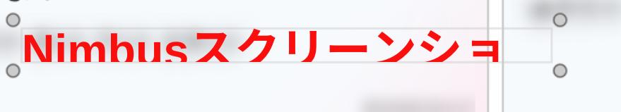 Nimbus文字選択