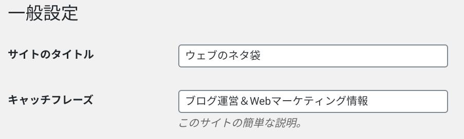 WordPress一般設定