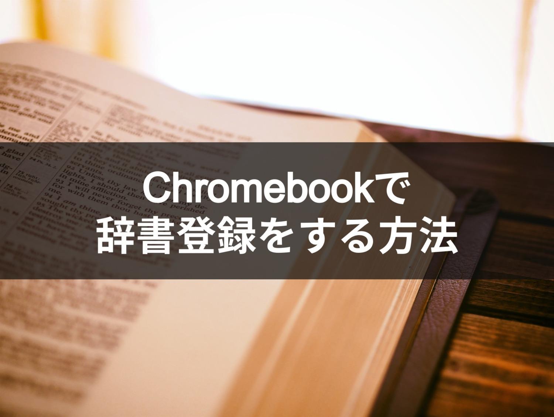 Chromebookで辞書登録