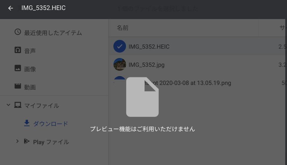 ChromebookはHEIC画像を開けない