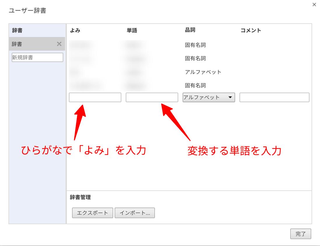 ユーザー辞書の登録