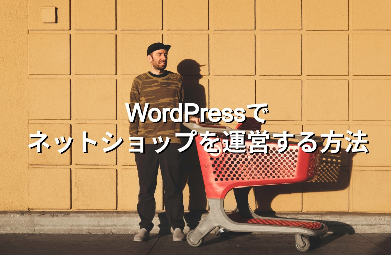WordPressでネットショップを運営