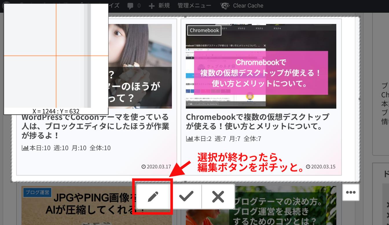 Nimbus編集ボタン