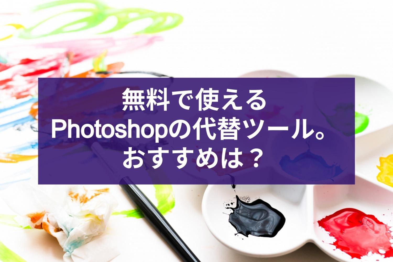 無料のPhotoshop代替ツール