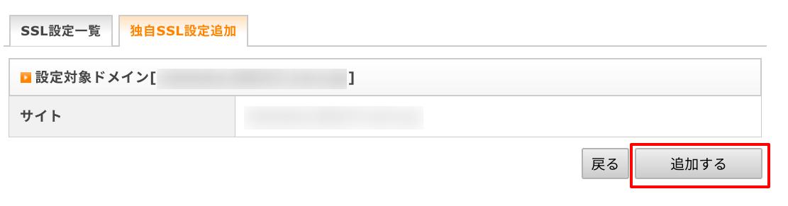 独自SSL設定完了