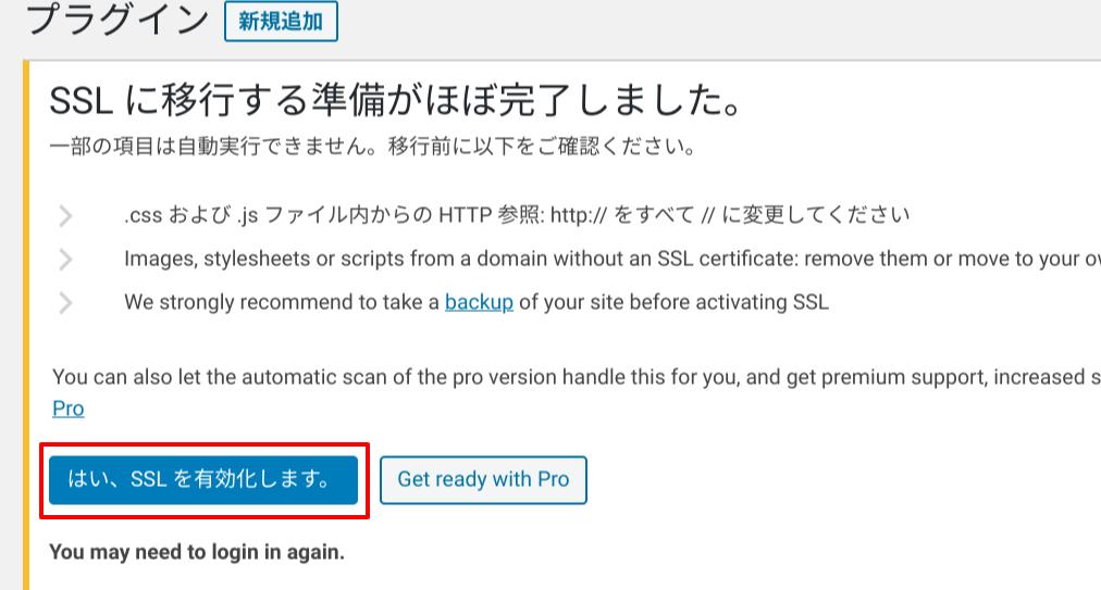 SSL有効化