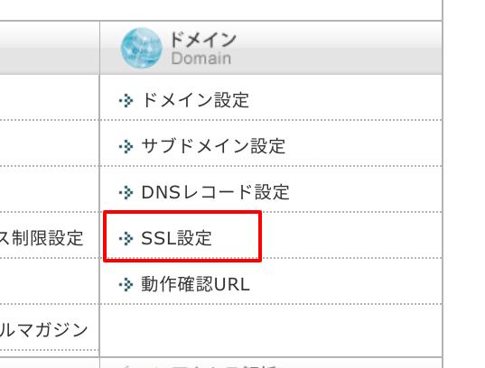 エックスサーバーでSSL設定