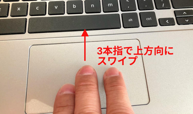 3本指でスワイプ