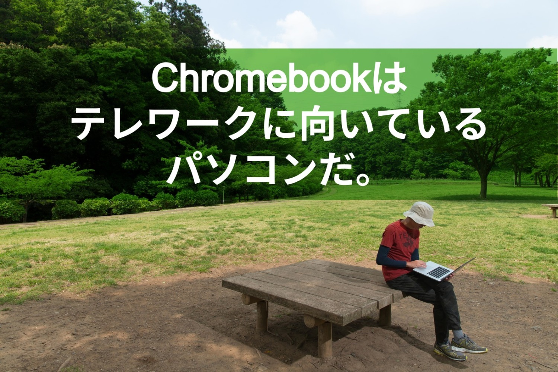 Chromebookでテレワーク