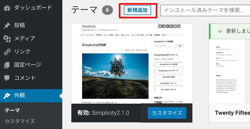 WordPress新規テーマ追加