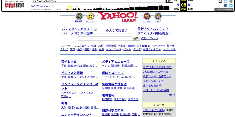 過去のYahooのサイト