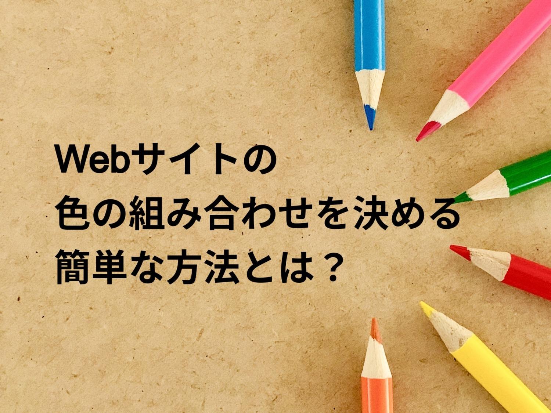 Webサイトの色の組み合わせ