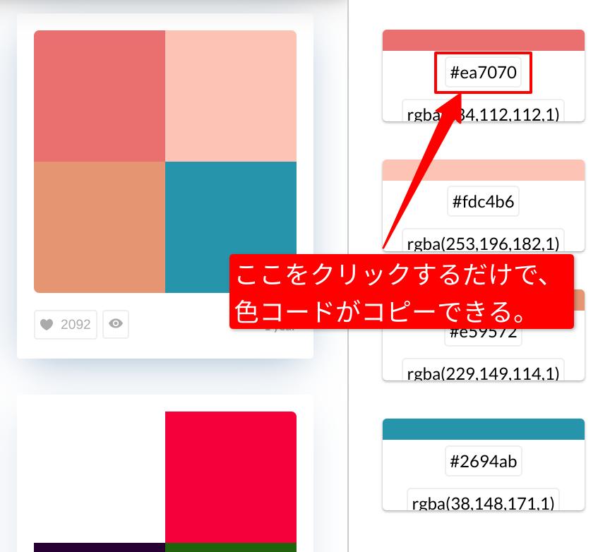 色コードをコピー