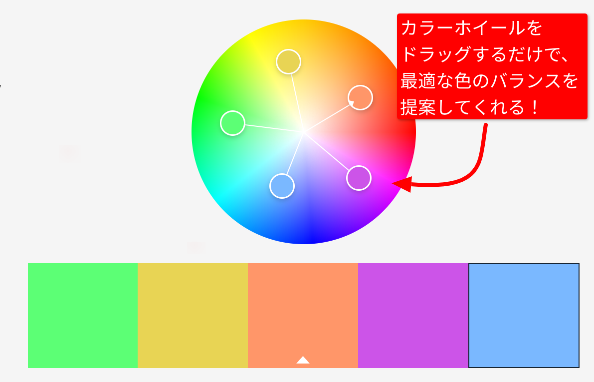 色の組み合わせを提案してくれる