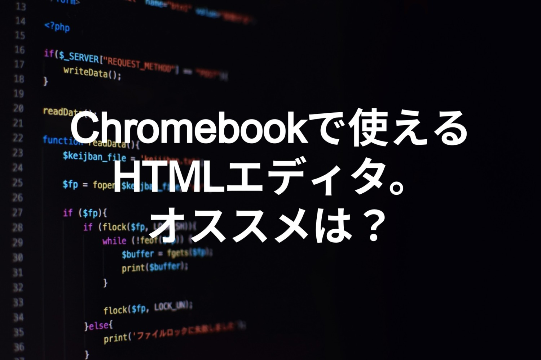 HTMLエディタ