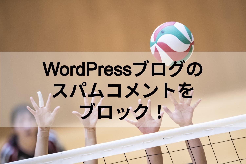 WordPressのスパムコメント対策