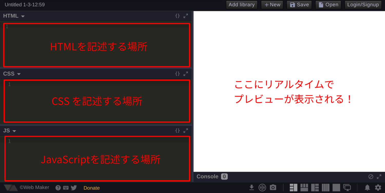 Web Makerの画面