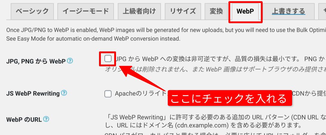 WebP設定画面