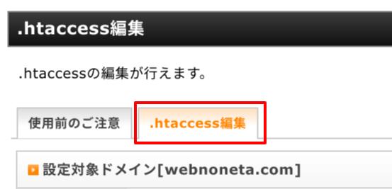 .htsccess編集